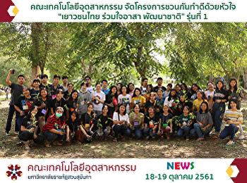 """""""เยาวชนไทย ร่วมใจอาสา พัฒนาชาติ"""" รุ่นที่ 1 18-19 ตุลาคม 2561"""