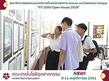 สาขาวิชาการออกแบบตกแต่งภายในและนิทรรศการ (Interior and Exhibition Design)